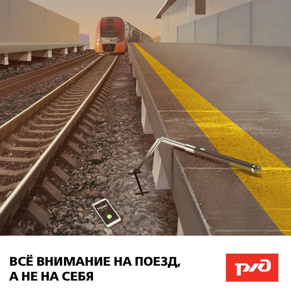 19_03_2020_ржд_плакат_внимание_на_поезд-2