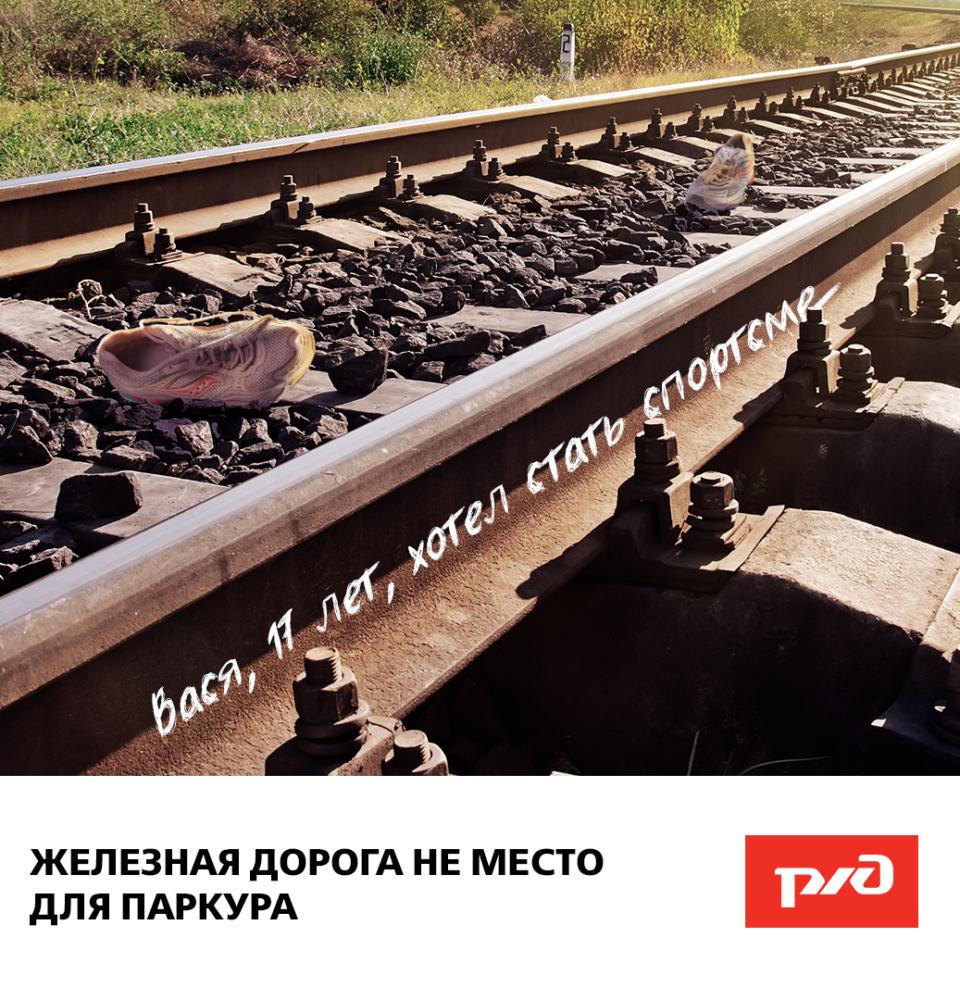 16_03_2020_ржд_плакат_не_место_для_паркура-1